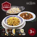 생어거스틴 볶음밥 3종 250g 3팩 (파인애플/하우스/나시고랭)