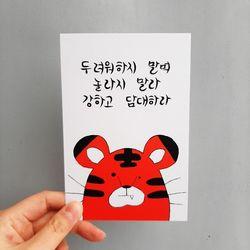 성경 캘리 호랑이띠 엽서