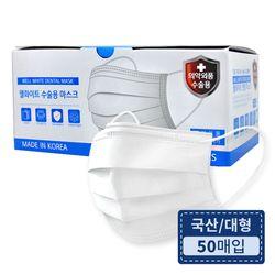 웰화이트 의약외품 수술용마스크 50매