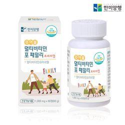 츄어블 멀티비타민 포 패밀리 프리미엄 1개월분