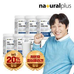 내츄럴플러스 초유 프로틴 단백질 분말 450g 6통