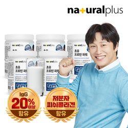 내츄럴플러스 초유 프로틴 단백질 분말 450g 5통