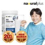 내츄럴플러스 초유 프로틴 단백질 분말 450g 1통