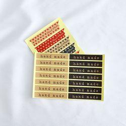핸드메이드 스티커 4p(핸드메이드 2p+직사각하트 2p)