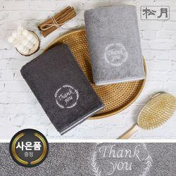 송월 땡큐 190g 뱀부얀 호텔수건 답례품