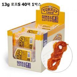터키츄 칠면조와 소고기 힘줄 로프S 13g 40팩 1박스