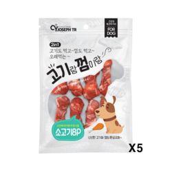 고기랑 껌이랑 8p(소고기) 강아지 반려견 간식 껌 X5