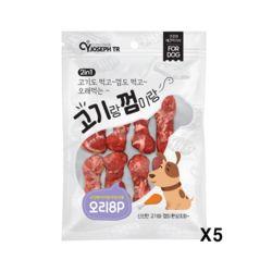 고기랑 껌이랑 8p(오리) 강아지 반려견 간식 껌 X5