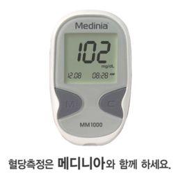 메디니아 자동 혈당 측정기 측정기계 가정용