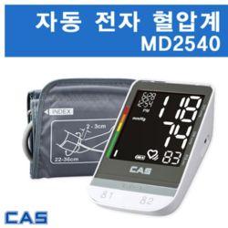 카스 혈압계 MD-2540 자동 전자 팔뚝형 가정용 커프