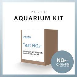 페이토 NO2 테스터 시약 키트 (아질산염)
