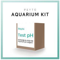 페이토 PH 테스터 시약 키트 (산성도)