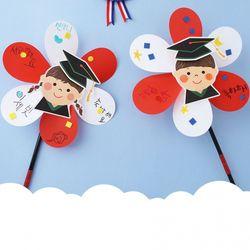 졸업축하바람개비만들기(4개)그리기재료꾸미기용품