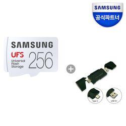 공식인증 UFS카드 256GB MB-FA256GAPC+UFS 리더기