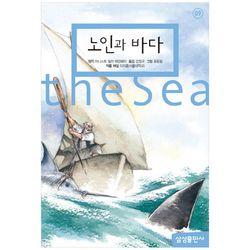 [삼성출판사] 노인과 바다 [삼성초등세계문학 9  양장 ]