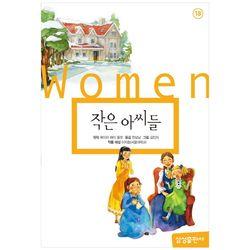 [삼성출판사] 작은아씨들 [삼성초등세계문학 18  양장 ]