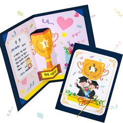 만들기 졸업 트로피 팝업 카드 (4인용)
