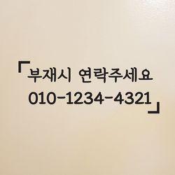 부재시 연락주세요 가게 전화번호 주문제작 스티커 small