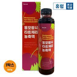 휴럼 몽모랑시 타트체리 농축액 660 g x 1병