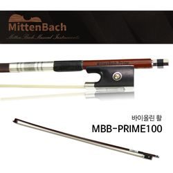 미텐바흐 바이올린 활 MBB-PRIME100