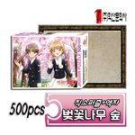 [학산] 카드캡터체리 직소 500PCS 벚꽃나무 숲  액자세트