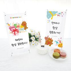 제이밀크 맞춤 미니 축하배너 - 곰돌이파티