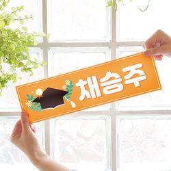 제이밀크 맞춤 졸업식슬로건 - 졸업을 축하해