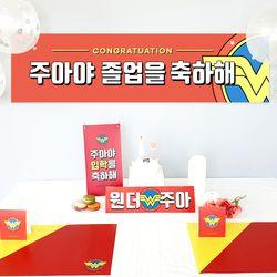 제이밀크 맞춤 홈파티 SET - 원더우먼