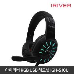 RGB LED 라이팅 USB 버츄얼 리얼 게이밍 헤드셋 IGH-510U