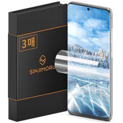 갤럭시 S20울트라 풀커버 자가복원 TPU 휴대폰 액정보호필름 3매