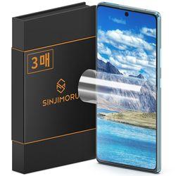 갤럭시 A71 5G 풀커버 자가복원 TPU 휴대폰 액정보호필름 3매