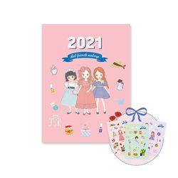 [세트] 2021 포스터 캘린더 & 캐릭터 스티커 세트
