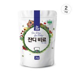 [데팡스] 닥터조 잔디비료 2kg 잔디전용비료 지속적 품질향상