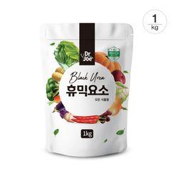 닥터조 휴믹요소 1kg 가스발생절감 질소질 식물영양제