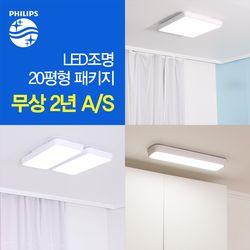 필립스 라르고 LED 20평형 패키지 (설치시공 포함)
