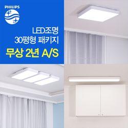 필립스 라르고 LED 30평형 패키지 (설치시공 포함)