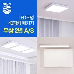 필립스 라르고 LED 40평형 패키지 (설치시공 포함)