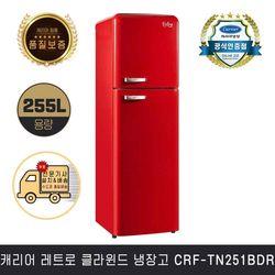 캐리어 레트로 클라윈드 냉장고 레드 CRF-TN251RDR (255L)