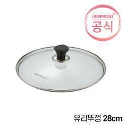 해피콜 데이로그 강화유리뚜껑 28cm