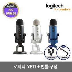 로지텍코리아 정품 BLUE YETI 블루 예티+번들 구성품