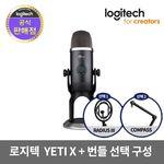 로지텍코리아 정품 BLUE YETI X 블루 예티 X +번들 구성품