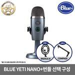 로지텍코리아 정품 BLUE YETI NANO 블루 예티나노+번들 구성품