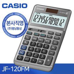 [CASIO] 본사직영 카시오 JF-120FM 일반용 계산기