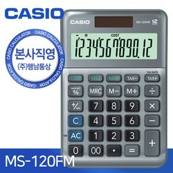 [CASIO] 본사직영 카시오 MS-120FM 일반용 계산기