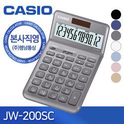 [CASIO] 본사직영 카시오 JW-200SC 일반용 계산기