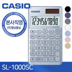 [CASIO] 본사직영 카시오 SL-1000SC 일반용 계산기