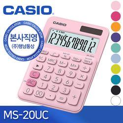 [CASIO] 본사직영 카시오 MS-20UC 일반용 계산기