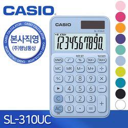 [CASIO] 본사직영 카시오 SL-310UC 일반용 계산기