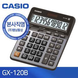 [CASIO] 본사직영 카시오 GX-120B 일반용 계산기