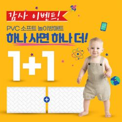 [2개세트] 리빙코디 14T소프트 PVC 놀이방매트 200폭